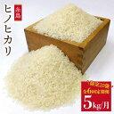 【ふるさと納税】【定期便】農薬不使用栽培のヒノヒカリ 5kg×6回(毎月1回)コース ABB012