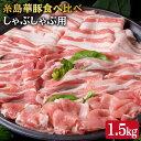 【ふるさと納税】糸島華豚しゃぶしゃぶ用食べ比べセット1500...
