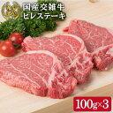 【ふるさと納税】(九州産限定)国産交雑種牛ヒレステーキ用1枚...
