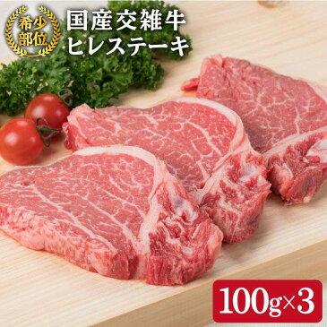【ふるさと納税】(九州産限定)国産交雑種牛ヒレステーキ用1枚約100g×3枚(ステーキソース付き) ACA039