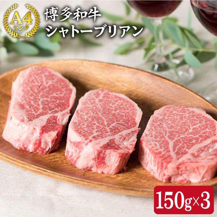 【ふるさと納税】【九州産限定】A4ランク黒毛和牛ヒレ肉ステーキ1枚150g×3枚入り