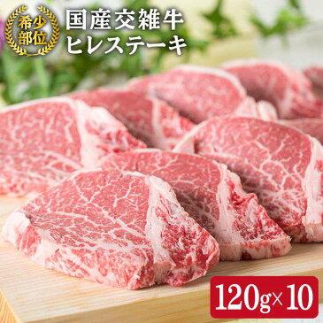 【ふるさと納税】(九州産限定)国産交雑種牛ヒレステーキ約120g×10枚入り(ステーキソース付き) ACA057