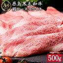 【ふるさと納税】A4ランク糸島黒毛和牛 肩ロース肉スライス5...
