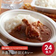 【ふるさと納税】糸島どり手羽元カレー(24食入) トリゼンフーズ ACD001