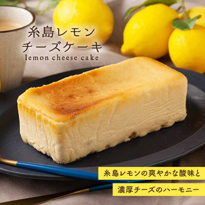 【ふるさと納税】糸島レモンチーズケーキ[ADI001]