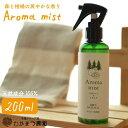 【ふるさと納税】福岡県糸島産 わかまつ果樹園のAroma mist 100% Natural わかまつ農園 AHB008