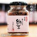 【ふるさと納税】金山寺納豆(麦麹・米麹)4個セット 吉永紫 AHC011
