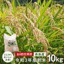 【ふるさと納税】令和元年新米 とにかくおいしいお米 10キロ 6回定期コース 吉永紫 AHC024
