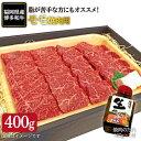 【ふるさと納税】博多和牛モモ焼肉用400g ヒサダヤ AIA...