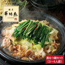 【ふるさと納税】博多華味鳥 黒もつ鍋セット(醤油味)(3〜4