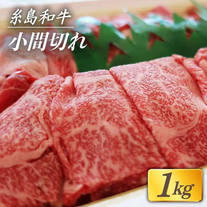 【ふるさと納税】糸島和牛こまぎれ1kgAJD003