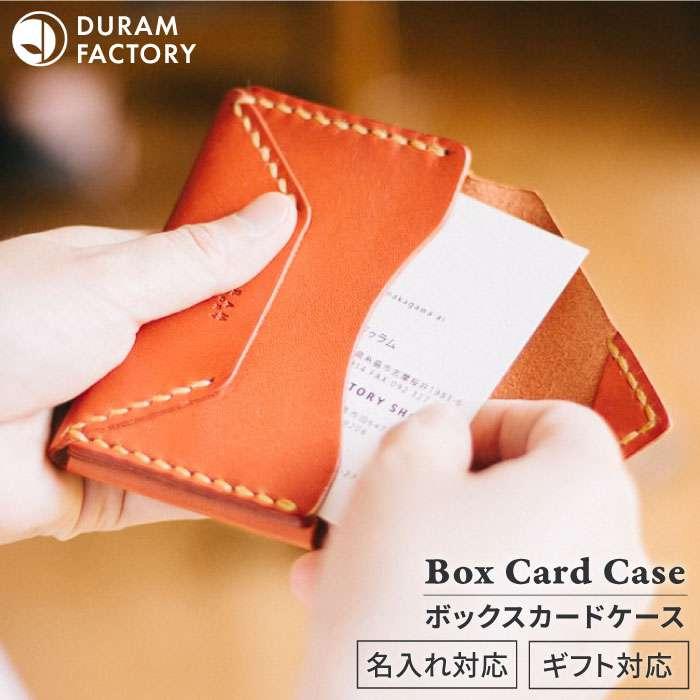 【ふるさと納税】シンプルな箱型の名刺入れ DURAM ボックスカードケース/DURAM FACTORY/ドゥラムファクトリー 9030 [AJE038]