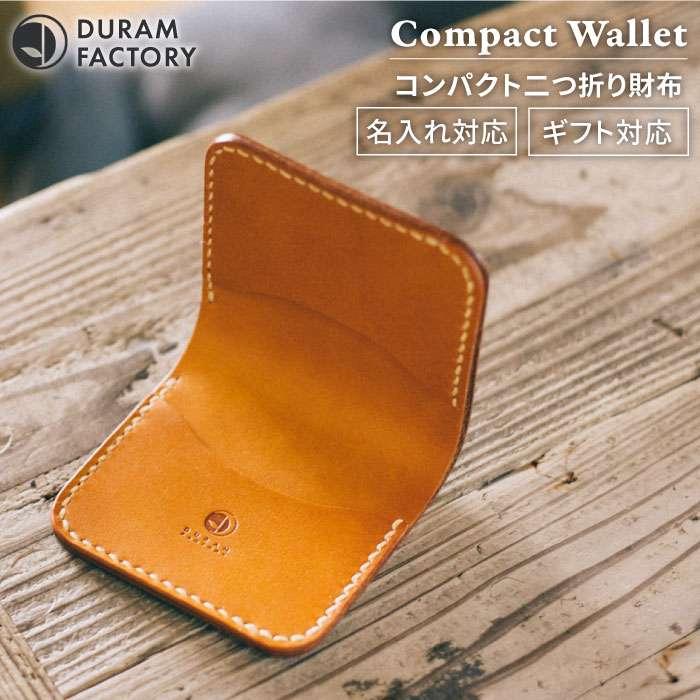 【ふるさと納税】コンパクトな二つ折り財布 DURAM コンパクト二つ折り財布 11006/DURAM FACTORY/ドゥラムファクトリー [AJE055]