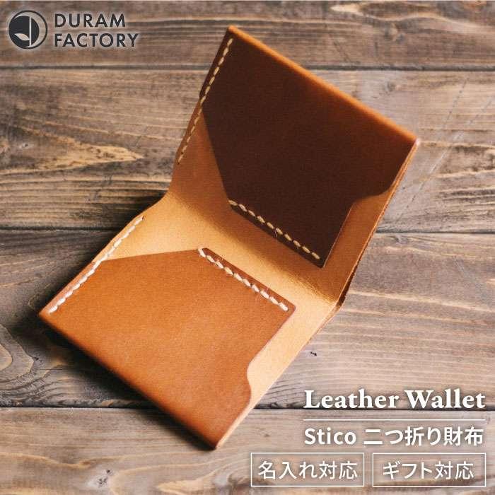 【ふるさと納税】ステッチが効いたコンパクトな二つ折り財布 Stico ウォレット 14026/DURAM FACTORY/ドゥラムファクトリー [AJE058]
