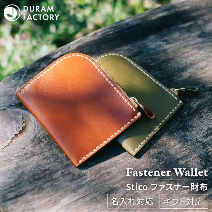 【ふるさと納税】コンパクトなラウンドファスナーの革財布 Stico ファスナーウォレット 15017/DURAM FACTORY/ドゥラムファクトリー [AJE059]