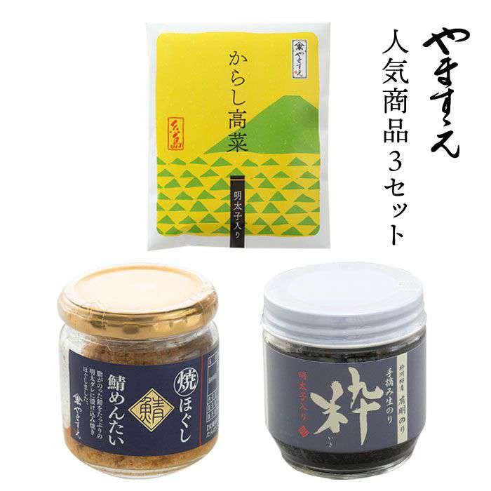 【ふるさと納税】福岡糸島やますえ人気の3品常温セットAKA015