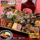 【ふるさと納税】糸島産おせち 豪華祝い膳(3人前) 200食限定 やますえ AKA022