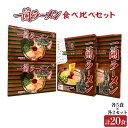 【ふるさと納税】一蘭ラーメン食べ比べセット(ちぢれ麺、細麺)