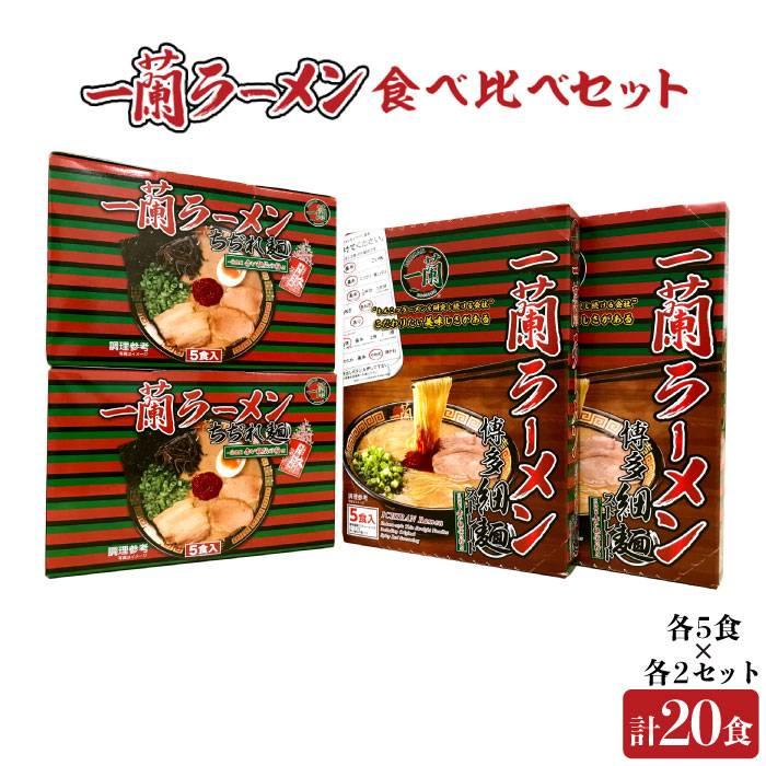 【ふるさと納税】【一蘭】至高の逸品そろい踏み一蘭ラーメン食べ比べセット(ちぢれ麺、細麺)AMB002