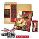 【ふるさと納税】一蘭ラーメン博多細麺(5食)&赤い秘伝の粉セ