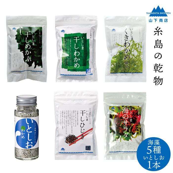【ふるさと納税】糸島の乾物海藻種5種セット+いとしお25g