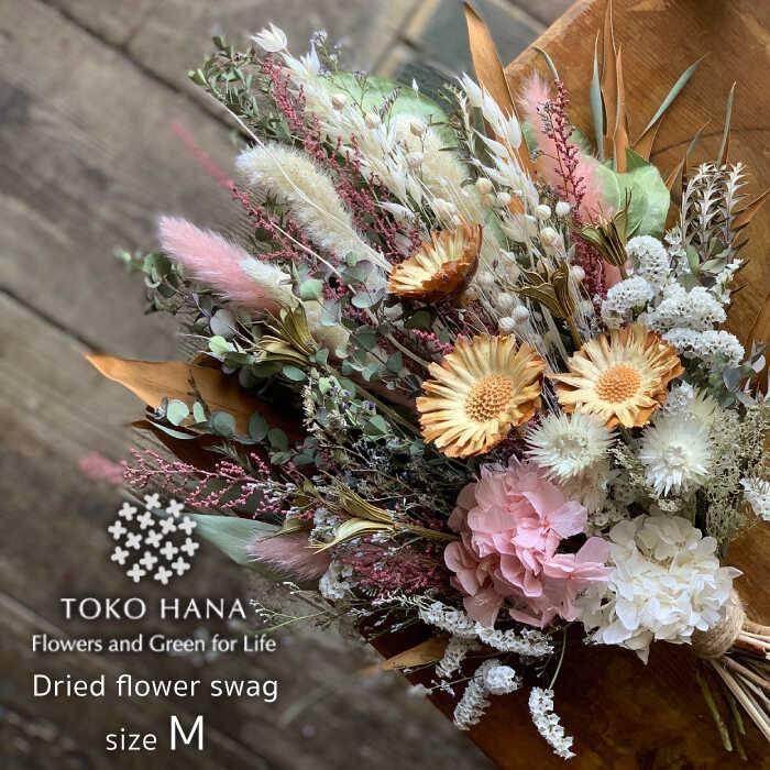 【ふるさと納税】AOC002糸島【tokohana】ドライフラワースワッグMサイズAOC002