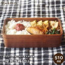 【ふるさと納税】糸島【杉の木クラフト】一段弁当箱 小 クラフト/木のお弁当箱/こだわりの天然素材 AQB003