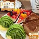 【ふるさと納税】冷凍ケーキ フルーツ・生チョコ・抹茶セット【