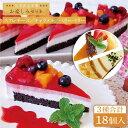 【ふるさと納税】冷凍ケーキ スフレチーズ・キャラメル・ベリー...