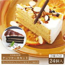 【ふるさと納税】冷凍ケーキ ナッツケーキ2種計24個セット(キャラメルナッツ・ヘーゼルナッツ&モカ)五洋食品産業 AQD014 その1