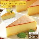 【ふるさと納税】冷凍ケーキ ベイクドチーズケーキ2種計24個セット(プレーン・柚子)五洋食品産業 AQD016 その1