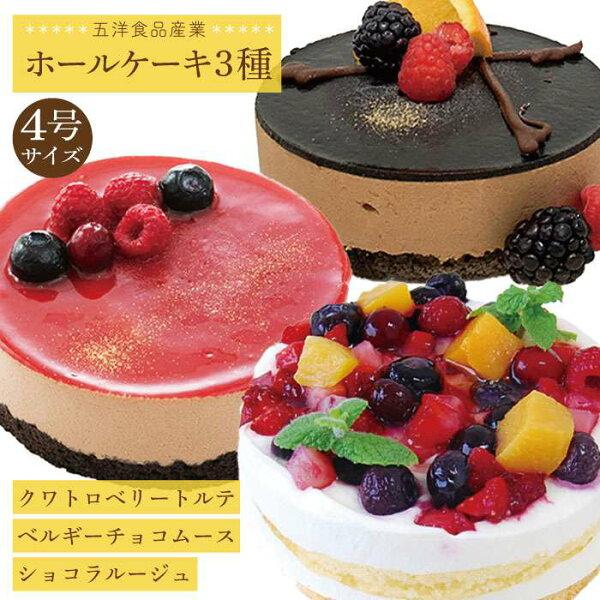 ふるさと納税 冷凍ケーキホールケーキ3種セット(クワトロベリートルテ・ベルギーチョコムース・ショコラルージュ)五洋食品産業AQ