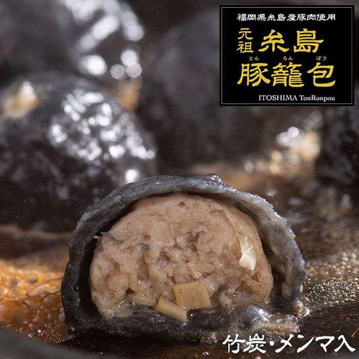 【ふるさと納税】元祖・糸島豚籠包(竹炭・メンマ入りセット)ASA007