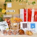 【ふるさと納税】お中元対象 糸島ティータイムセット(C)/ シナモンティー コーヒー ドライフルーツ 蜂蜜キャンディ焼き菓子 MDL ASD007