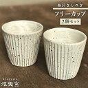 【ふるさと納税】粉引しのぎフリーカップ 2個セット[唐津焼]
