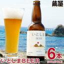 【ふるさと納税】糸島『いとしまBEER(クラフトビール)6本入りギフト』蔵屋 AUA001