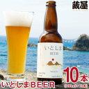 【ふるさと納税】 糸島『いとしまBEER(クラフトビール)10本入りギフト』蔵屋 AUA003