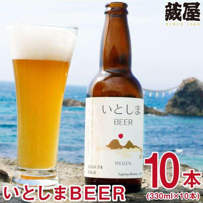 【ふるさと納税】糸島(いとしまBEER10本入りギフト