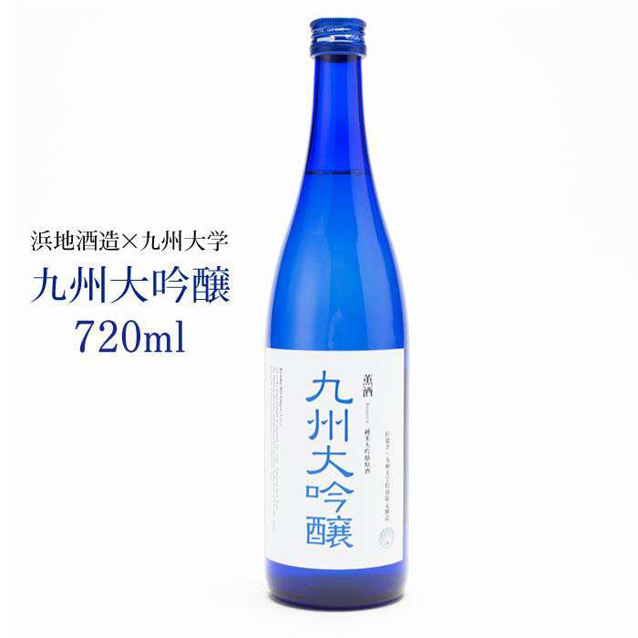 【ふるさと納税】浜地酒造&九州大学プロジェクト九州大吟醸『薫酒』720ml