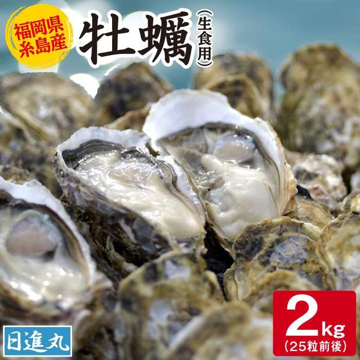 【ふるさと納税】福岡県糸島産・殻付き牡蠣☆生食用☆2kg(25粒前後)AWA005