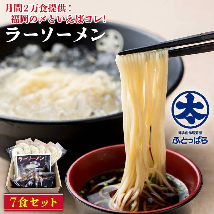 【ふるさと納税】ラーソーメン7食セット[AWH002]