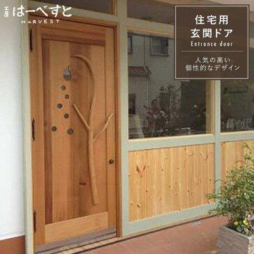 【ふるさと納税】木製玄関ドアKDR-7 AYA017