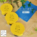 【ふるさと納税】コーヒーゼリー3個セット【TAISHO CO...