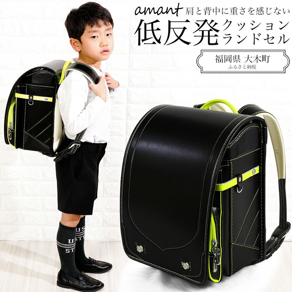 【ふるさと納税】AY168 [amant] ランドセル 低反発クッション 男の子 (ブラック×イエロー) [50001]