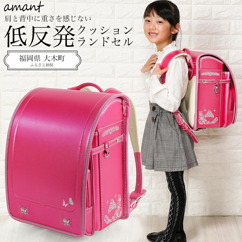 【ふるさと納税】AY171 [amant] ランドセル 低反発クッション 女の子 (ピンク) [50001]