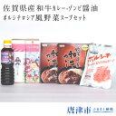 【ふるさと納税】 私たち食べたい!佐賀県産和牛カレー・ゾンビ醤油〜さくらバージョン〜・ボルシチロシア