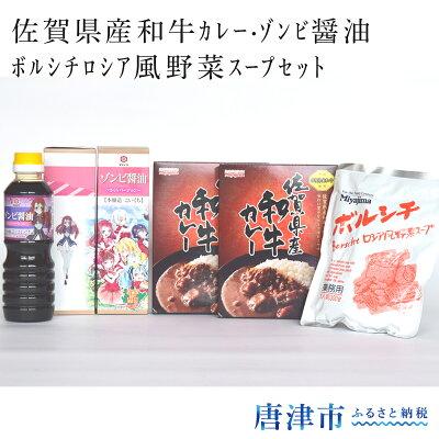 【ふるさと納税】 私たち食べたい!佐賀県産和牛カレー・ゾンビ醤油〜さくらバージョン〜・ボルシチロシア風野菜スープ