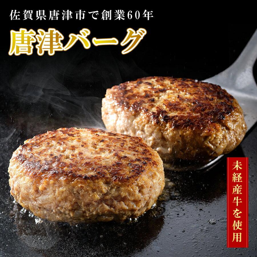 1957年創業老舗肉屋いきや食品の特上ハンバーグ 8個 「唐津バーグ」商標登録済!!