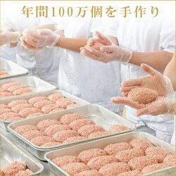 【ふるさと納税】 創業60年老舗肉屋の特上ハンバーグ20個 画像1