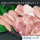 【ふるさと納税】唐津市産 若鳥もも肉むね肉ささみ6Kgセット...